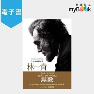 【myBook】無敵:林肯不以任何人為敵人 創造了連政敵都同心效力的團隊(電子書)