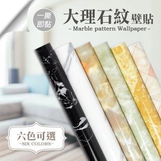 【樂嫚妮】自黏式大理石紋路高質感造型壁紙 PVC貼皮貼紙 60x300CM