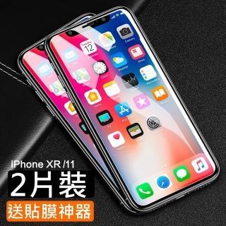 【閃魔】蘋果Apple iPhone iPhone 11/XR 鋼化玻璃保護貼9H(2片裝)