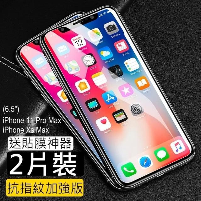 【閃魔】蘋果Apple iPhone 11 Pro Max/iPhone Xs Max 鋼化玻璃保護貼9H(2片裝)