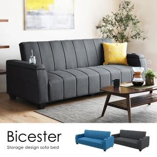 【H&D】Bicester比絲特收納機能沙發床/
