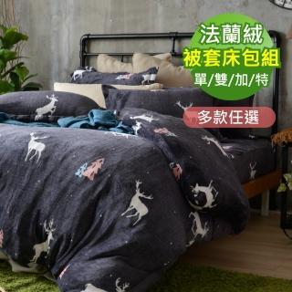 【Aaron艾倫生活家】速達-厚磅款頂級法蘭絨被套床包四件組(均一價)