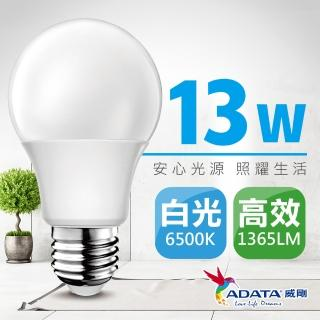 【ADATA】新二代13W LED  E27 大廣角 CNS認證燈泡_8入組(白/黃光)