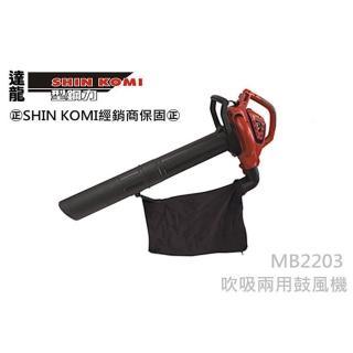 【達龍Talon】型鋼力 SHIN KOMI 吹吸兩用鼓風機 MB2203 吹風機 非bosch makita