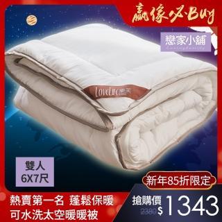 【戀家小舖】100%台灣製 可水洗防蹣抗菌太空冬被(溫暖立即有感 限量30組)