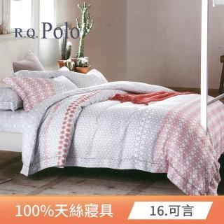 【R.Q.POLO】100%絲滑天絲 兩用被床包四件組(雙人尺寸均一價-多款任選)