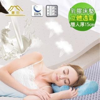 【日本藤田】3D立體透氣 15cm 頂級天然乳膠床墊(雙人)