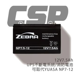 【ZEBRA 斑馬牌】NP7.5-12 斑馬電池 12V7.5Ah(消防受信總機.廣播主機. 鉛酸電池 台灣製)