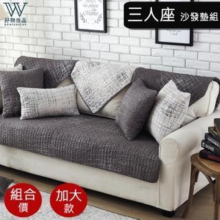 【好物良品】四季防滑沙發墊組-混搭款-三人座(背墊+椅墊4件組/多款任選)