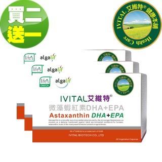 【IVITAL 艾維特】微藻蝦紅素DHA+EPA膠囊60粒 全素(買2送1盒超值組)