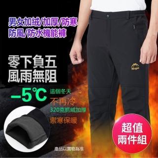 【M.G.】二件組_加絨加厚防風防水機能褲(共三色)