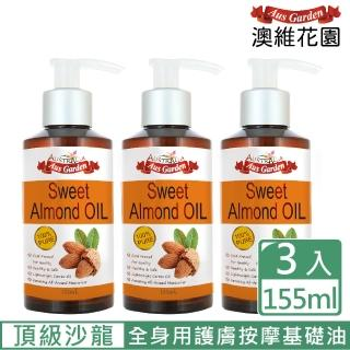 【Ausgarden 澳維花園】澳洲100%精純甜杏仁油155mlx3(頂級沙龍全身用護膚基礎油)