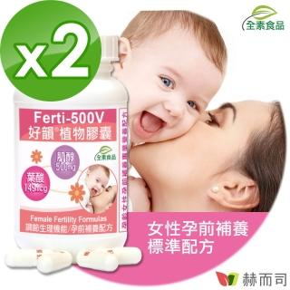 【赫而司】Ferti-500V好韻日本肌醇+葉酸植物膠囊(90顆/2罐組)