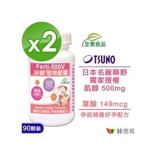 【赫而司】Ferti-500V好韻日本肌醇+葉酸植物膠囊(90顆*2罐)