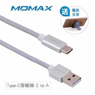 【Momax】Type-C傳輸線 C to A-1M-DTA1(連接線/正反可插/MacBook充電線)