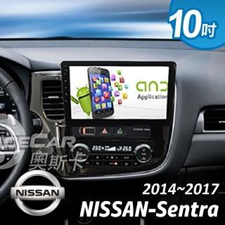 【奧斯卡 AceCar】SD-1 10吋 導航 安卓  專用 汽車音響 主機(適用於裕隆 SENTRA 14-17年式)