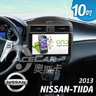 【奧斯卡 AceCar】SD-1 10吋 導航 安卓  專用 汽車音響 主機(適用於裕隆 TIIDA 13年式後 有恆溫款)