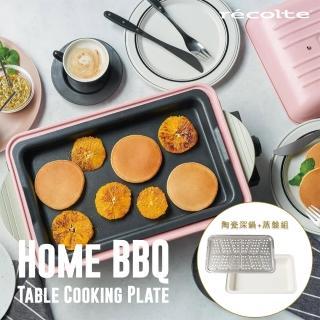 【recolte 日本麗克特 獨家超值組】Home BBQ電燒烤盤 櫻花粉(專用陶瓷深鍋蒸盤組)