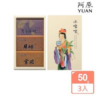 【阿原肥皂】水噹噹禮盒(紫草洛神皂+月桃皂+金英皂)