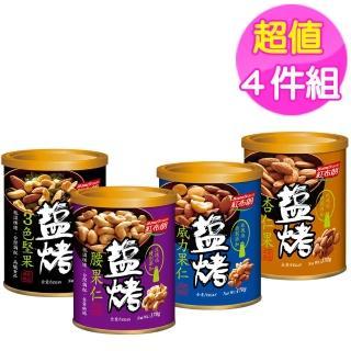 【紅布朗】鹽烤堅果超值四件組(3色堅果+腰果+威力果仁+杏仁果)