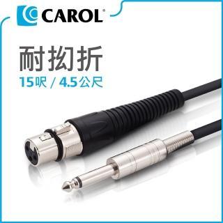 【CAROL 佳樂電子】專利耐扭曲麥克風導線PC-6015/4.5m(★ 通過五萬次拗折測試、高品質銅線傳導效果佳)