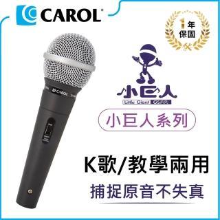 【CAROL 佳樂電子】K歌/教學兩用麥克風 GS-55(★捕捉原音不失真)