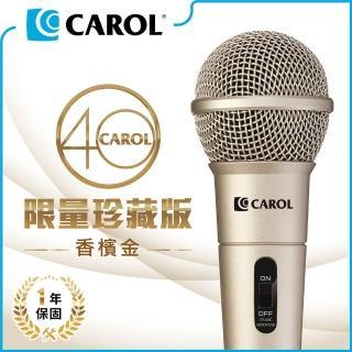 【CAROL 佳樂電子】40周年限量紀念款專業人聲麥克風MUD-525香檳金(★ 音質清晰、全金屬結構堅固耐用)