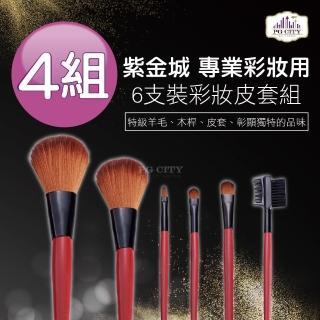【PG CITY】6支裝彩妝皮套組 X4組(修容刷 彩妝刷 彩妝套組 彩妝刷具)
