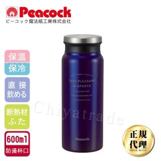 【日本孔雀Peacock】商務休閒不鏽鋼保冷保溫杯600ML-深夜藍(防燙杯口設計)