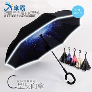 【傘霸】升級版-夜間反光反向C型傘-五色可選(二入組)