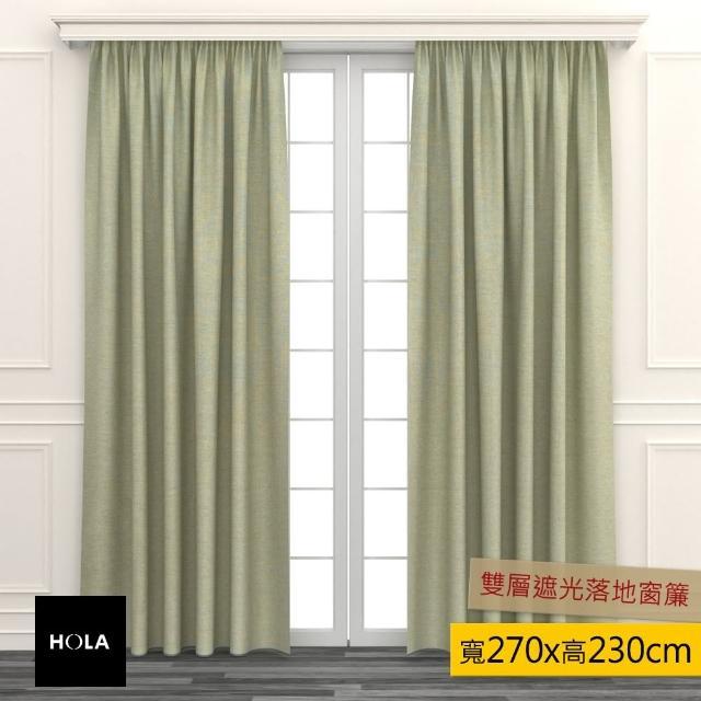 【HOLA】素色織紋雙層遮光落地窗簾