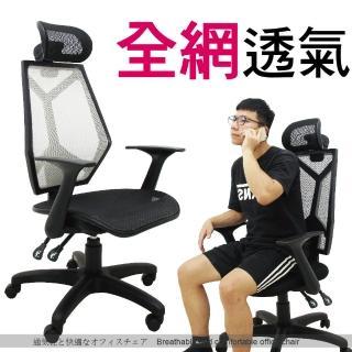 【Z.O.E】機能全網透氣電腦椅(灰色)