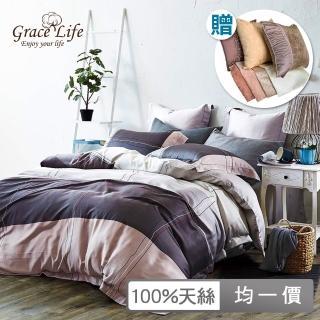 【Grace Life】100%天絲七件式兩用被床罩組 頂級精緻系列 多款任選-贈靠墊套一入(雙人/加大)