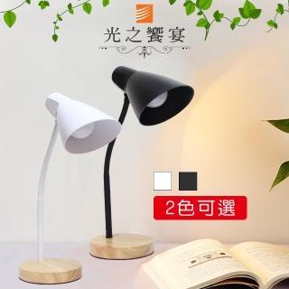 【光之饗宴】北歐桌燈(兩色可選)