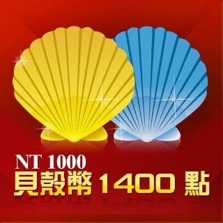 【Gerena】貝殼幣1400點(英雄聯盟LOL、傳說對決)/