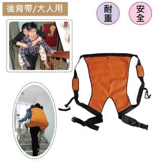 【感恩使者】大人用後背巾 ZHCN1813(耐重 安心安全後背帶)