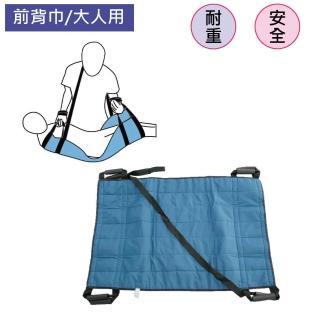 【感恩使者】大人用前背巾 ZHCN1814- 前抱式(前背帶-加強前抱安全)