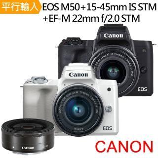【Canon】EOS M50+15-45mm IS STM+EF-M 22mm STM 雙鏡組(中文平輸)