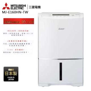 【MITSUBISHI 三菱】16公升日本原裝高效節能除濕機MJ-E160HN-TW(MJ-E160HN-TW)