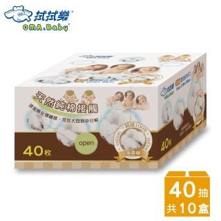 【拭拭樂】純棉嬰兒紗布毛巾40枚*10盒/箱