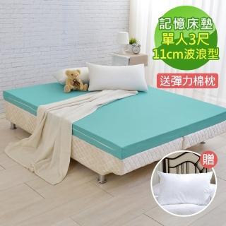 【買床送枕】11cm防蚊+防蹣+超透氣記憶床墊+棉枕x1(單人3尺-法國Greenfirst防蹣系列)