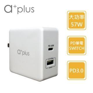 【a+plus】PD57W Type C+USB極速 筆電/手機/平板 萬用充電器(APD-57W)