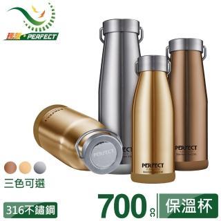 【PERFECT 理想】日式316不鏽鋼真空保溫杯-700cc(台灣製造)