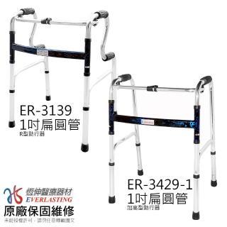 【恆伸醫療器材】1吋 R型/加高型 扁圓管助行器(助行器 助步器)