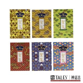 【TALES 神話言】明信片組.聖旨.乾隆游(文創 禮品 禮物 收藏)