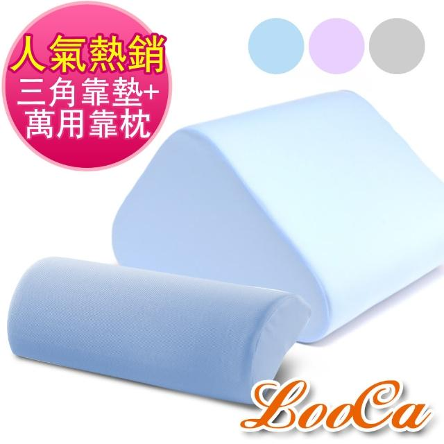 【LooCa】吸濕排汗萬用三角靠墊+釋壓記憶萬用靠枕(型錄)/