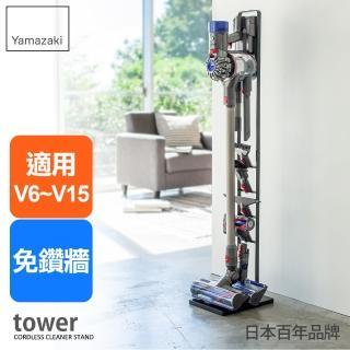 【日本YAMAZAKI】tower多功能吸塵器收納架-適用dyson 戴森吸塵器 :V6、V7、V8、V10、V11(黑)