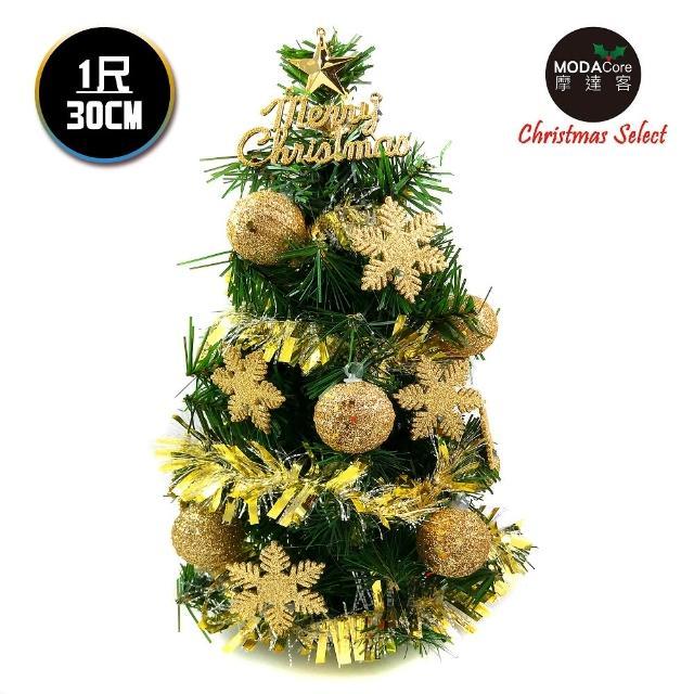 【摩達客】耶誕-1尺/1呎-30cm台灣製迷你裝飾綠色聖誕樹(含金球雪花系/免組裝/本島免運費)/