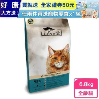 【Livin'Wild 野宴】全齡貓野生無榖配方-野生帝王鮭魚 15lb/6.8kg