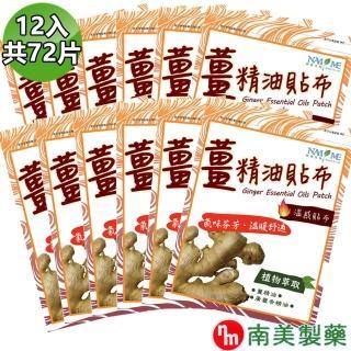 【南美製藥】薑精油溫感貼布10包(+贈2包超值組)